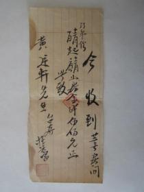 民国33年桂兴富收到黄连轩先生22号房间12月份房金收据(手写)
