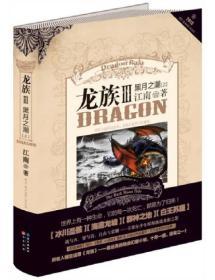 龙族Ⅲ:黑月之潮(上)
