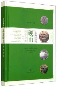 中国现代流通硬币标准目录(第二版)