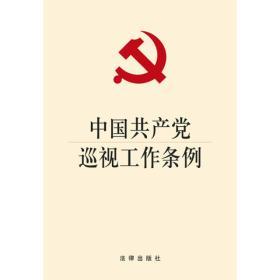 中國共產黨巡視工作條例
