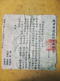 红色收藏,陕甘宁边区布告
