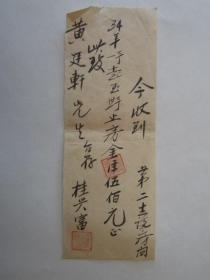 民国34年桂兴富收到黄连轩先生22号房间3月份房金收据(手写)