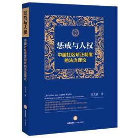 惩戒与人权:中国社区矫正制度的法治理论