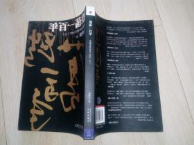 跌荡一百年(中国企业1870-1977,上)