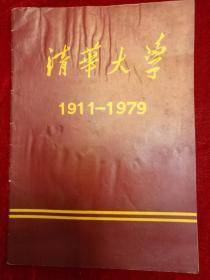 清华大学·1911——1979·纪念清华大学68周年·钤印:清华大学校庆纪念