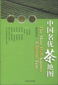 中国名优茶地图