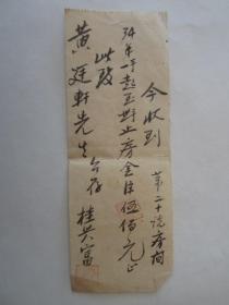 民国34年桂兴富收到黄连轩先生第20号房间3月份房金收据(手写)