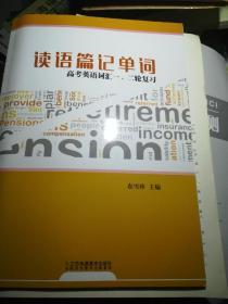 读语篇记单词:高考英语词汇一、二轮复习
