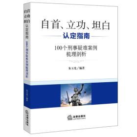自首、立功、坦白认定指南:100个刑事疑难案例梳理剖析