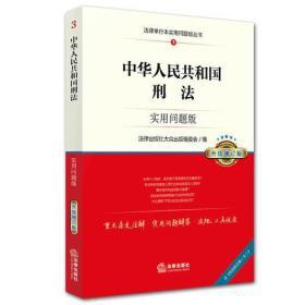 中华人民共和国刑法使用问题版