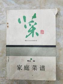 家庭菜谱-青边-轻工业出版社1983年1版