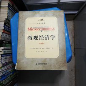微观经济学(19版,双语注疏本)