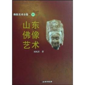 佛教美术全集11·山东佛像艺术  山东佛像艺术1I30a
