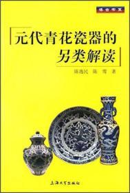 正版yb-9787567113794-元代青花瓷器的另类解读
