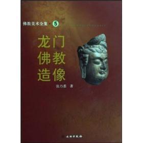 佛教美术全集5·龙门佛教造像 龙门佛教造像51I30a