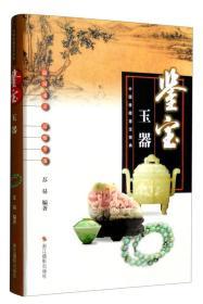 中国收藏鉴宝图典 鉴宝:玉器