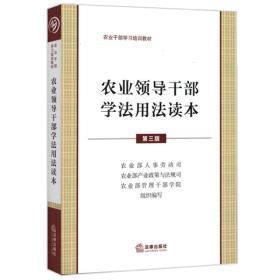 农业领导干部学法用法读本(第三版)