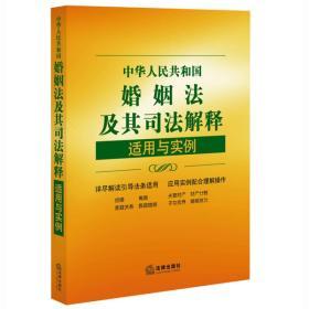 中华人民共和国婚姻法及其司法解释适用与实例