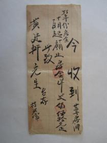 民国33年桂兴富收到黄连轩先生22房间10月份房金收据(手写)