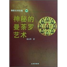 神秘的曼荼罗艺术:佛教美术全集·16