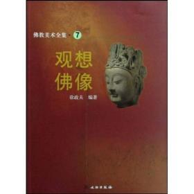 佛教美术全集7·观想佛像 观想佛像1I30a