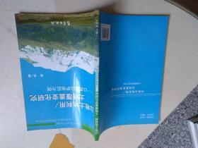 山地土地利用土地覆盖变化研究——以西藏拉萨地区为例