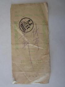 民国25年苏州吴县中华邮政快递邮件凭单