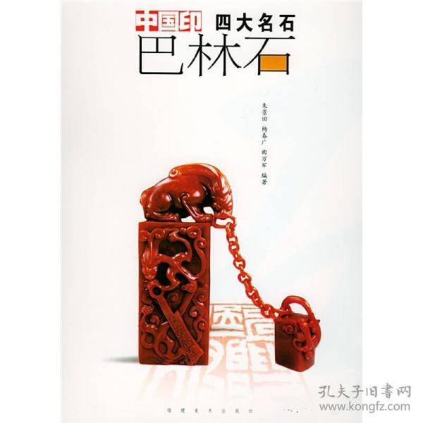 中国印四大名石--巴林石
