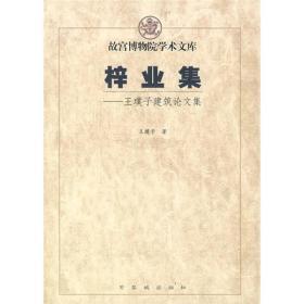 梓业集--王璞子建筑论文集