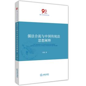 儒法合流与中国传统法思想阐释