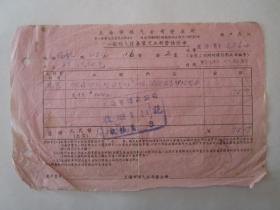 1959年上海市煤气公司一般煤气设备装置工料费估价单