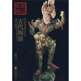 你应该知道的200件古代陶俑