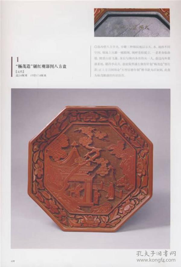 故宫收藏:收藏故宫:雕漆