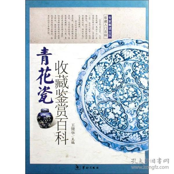 青花瓷收藏鉴赏百科