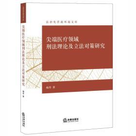 尖端醫療領域刑法理論及立法對策研究