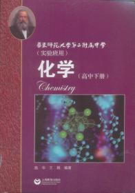 华东师范大学第二附属中学:化学(高中下册 实验班用)