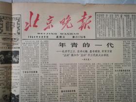 北京晚报1964年9月9日 第2176号