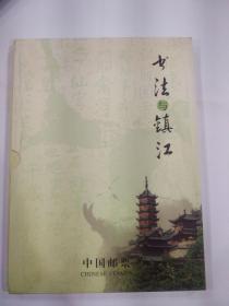 中国邮票   书法与镇江   2007年全年邮票