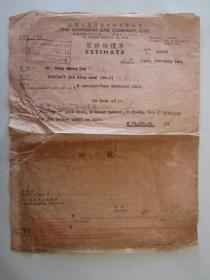 1951年英商上海煤气股份有限公司装修估价单