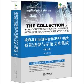 政府与社会资本合作(PPP)模式政策法规与示范文本集成(第二版)