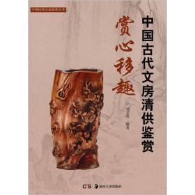 中国古代文房清供鉴赏 赏心移趣