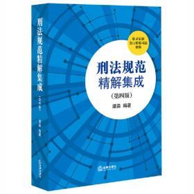 刑法规范精解集成(第四版)