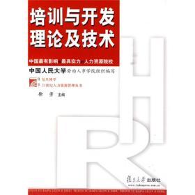 培训与开发理论及技术 徐芳 9787309043112