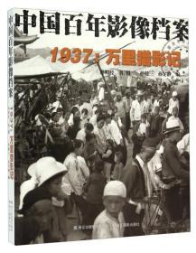 1937 万里猎影记(中国百年影像档案)