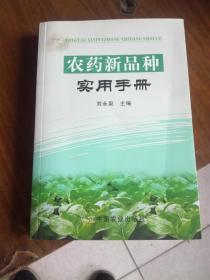 农药新品种实用手册
