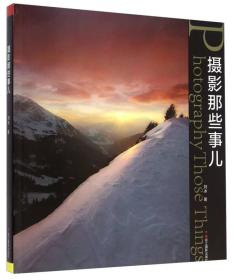 摄影那些事儿刘冰浙江摄影出版社9787551408318