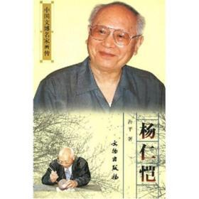 中国文博名家画传:杨仁恺