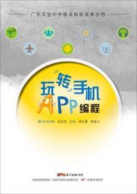玩转手机App编程胡正勇,卓培工 主编;徐家连,陈润祥 编写;全汉炎 丛书主编