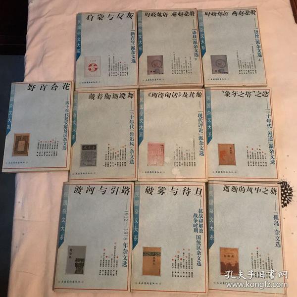 民国杂文大系(全10册)