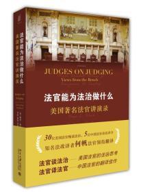 正版现货 法官能为法治做什么-美国法官讲演录 戴维奥布莱恩(Da